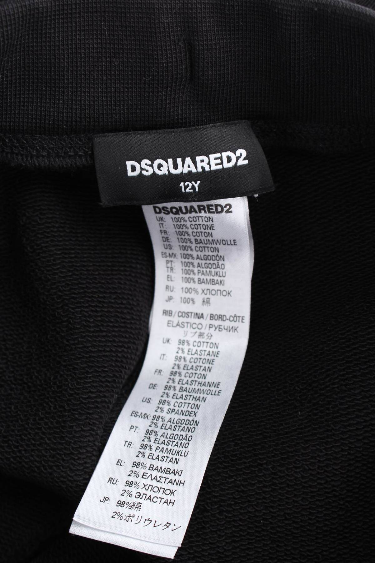 Детско долнище Dsquared23